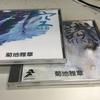 菊地雅章のアルバム(CD時代編)全部揃った