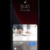 iPhone13に常時点灯…あなたはどう考えますか?