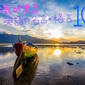 元気が出る!英語の名言・格言10選〜Part 1〜