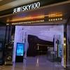 【子連れ香港旅行記10】SKY100は、夜景撮影にはおすすめしない