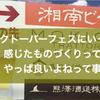 熊澤酒造のOctober Fest(オクトーバーフェスト)のまとめ。ものづくりってやっぱ良いよねってことを再発見【アクセス/システム/イベント】