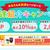 モッピーの秋の友達紹介キャンペーンで2000円分もらえる!更にファミマとローソンでコーヒーが一杯無料!