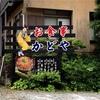 """山葵がおかずになると分かった日。伊豆河津町にある「かどや」の""""わさび丼"""""""
