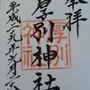 厚別神社(あしりべつ神社)の御朱印【北海道御朱印巡り】