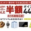 楽天★SS2時間限定20%OFF〜クーポン♪