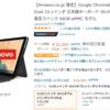 レノボのChromebook ideapad DuetがAmazonで9600円OFFセール!※9/12更新
