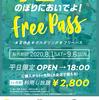 学生パス販売 9/6まで!!