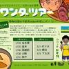 「ルワンダveganツアー」で日本各地に「玄米ベジごはん」と「ルワンダ」を届けました。