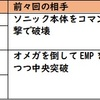 【動画】JFCちゃんねる#14配信 ソニックバリア攻略
