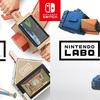 Nintendo labo(ニンテンドーラボ)の内容・価格・予約日・発売日まとめ!!