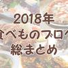 2018年食べものブログ総まとめ!