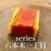 【series】六本木一丁目