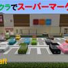 スーパーマーケットを作る [Minecraft #47]
