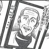 桜井のりお先生のチャンピオン・愛
