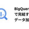 BigQuery 用 ETL ライブラリ inbulk を公開したので紹介する