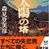 『太陽の塔』森見登美彦 <新潮文庫の100冊> ~ふられた恋人を追いかける京大生の青春。