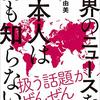 『世界のニュースを日本人は何も知らない』を読んで英語をやろうと決意した(来月から)