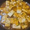 麻婆豆腐の素が3人前であることに今さら気づいた。