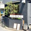 浦和でお勧めのお蕎麦屋さん