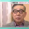 「大橋巨泉さん」逝く  !!