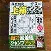 【書評】たきせあきひこ『上級ナンプレ252題 5月号』