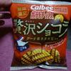カルビーの『贅沢ショコラ』と熊本の『天草の塩』味のポテトチップスを食べてみたぞ!どちらもかなりの完成度で美味しかったのだ!