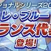 ウイコレ  新ナショナルシリーズ フランス代表登場!