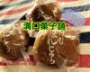 【月形町】溝口菓子舗【1949年創業の老舗和菓子店】