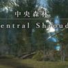 【FF14】 モンスター図鑑 中央森林(Central Shroud)