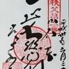 御朱印 No.53 岩本山 常泉寺 (埼玉 秩父市)