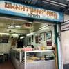 老舗タイ菓子屋カノムワーン・タラートプルーで伝統菓子を買う@タラートプルー/トンブリー