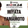 年末格闘技で一番良かったのは宮田和幸vsアーセン山本(堀口の試合は別格として)