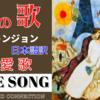 Love Song 日本語訳