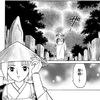 「MAO」78話(高橋留美子)夏野は土の事件を追っている?