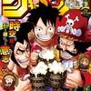 【ネタバレ感想】週刊少年ジャンプ 2020年19号