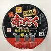 【今週のカップ麺151】 麺屋極鶏 赤だく極濃鶏白湯ラーメン(東洋水産)