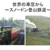 すばらしい鉄道旅行、記憶と心に残るウェールズの観光