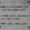 急募(*^-^*)
