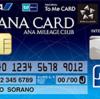 ソラチカカード発行で500マイル得をする方法 陸マイラーが持つべき最強のクレジットカードはこれだ!!