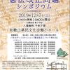 12/7(土)和歌山弁護士会が「憲法改正問題シンポジウム」を開催~各党から県議会議員が登壇~