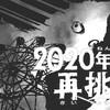 2020年の再挑戦