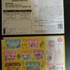 【6/30】明治×サンリオキャラクターズ オリジナルキッチングッズ当たる!キャンペーン【バーコ/はがき】