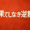 ウルトラマン「果てしなき逆襲」放映32話