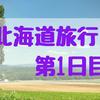 【番外編】北海道日記1日目:旭川〜美瑛編
