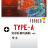 機動戦士ガンダムの限定nanacoカードが予約受付中!!
