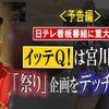 【雑記】イッテQやらせ問題について