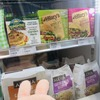 セブのヴィーガン、ベジタリアン、ケト、健康食品の専門店Healthy Optionsに行ってみたら日本でおなじみのアレが肉代わりに!