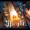 罪の声/グリコ森永事件を発展させた王道日本映画の犯罪サスペンス