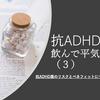 【最新レビュー】抗ADHD薬のリスクとベネフィット(3)