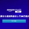 Amazon Prime Musicのアフィリエイトリンクを作成する方法と注意点!